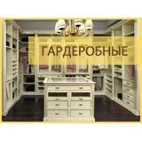 Гардеробная мебель на заказ